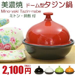 日本製・美濃焼ドーム型 カラー タジン鍋 【ミトン・鍋敷き付】鍋:約21.5cm(1〜2人用)…