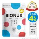 《楽天1位》ビオナス 1袋 乳酸菌 酪酸菌 サプリ 30日分