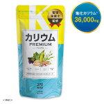 【塩化カリウム36,000mg】カリウムプレミアム1袋