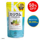 【4/16まで 20%OFF】カリウム サプリ 1袋 プレミ