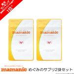 ママニックめぐみのサプリ2袋セット