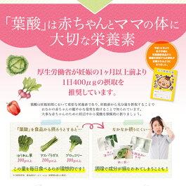 「葉酸」は赤ちゃんとママの体に大切な栄養素