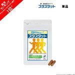 高品質プロテオグリカン配合の新・軟骨成分サプリ【スタスタット】単品