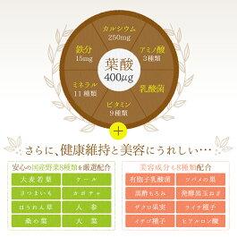 安心の国産野菜8種類を厳選配合8種類の厳選した美容成分を配合