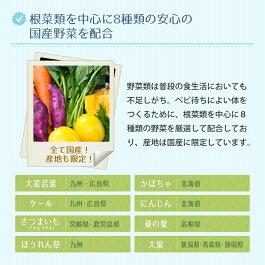 根菜類を中心に8種類の安心の国産野菜を配合