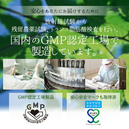 国内のGMP認定工場で製造しています