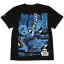 (ハードコアチョコレート) HARDCORE CHOCOLATE 恐怖新聞 -復刻版- (呪いブルー)(SS:TEE)(T-546R-BL) Tシャツ 半袖 カットソー アニメ 漫画 マンガ つのだじろう 国内正規品