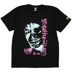 (ハードコアチョコレート) HARDCORE CHOCOLATE 吸血鬼ゴケミドロ (寄生生物ブラック)(SS:TEE)(T-1514BR-BK) Tシャツ 半袖 カットソー 松竹映画 怪奇特撮映画 国内正規品