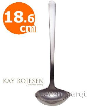 カイボイスン Kay Bojesen ソースレードル 18.6cm (つや消し)【ソース/スプーン/デンマーク】