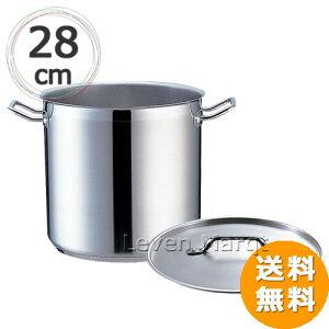 【送料無料】寸胴鍋(フタ付)PRO28cm(IH対応)【業務用/電磁調理器/ソース】