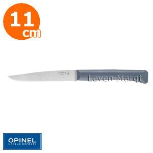 テーブルナイフ11cmチャコールグレーボナペティプラスオピネルOPINEL【テーブルナイフ/カトラリー】