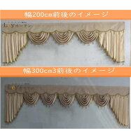 【送料無料】Leyカーテンバランスリビング和室客室寝室きれいヨーロッパ風フランス風和風アジアンおしゃれデザインプリンセススタイルゴージャスおしゃれ1cm単位対応幅10〜100cm