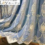 Leyカーテン刺繍遮光カーテンおしゃれ高級UVカットオーダーカーテン、カーテンとても綺麗2倍ヒダタイプサイズ:幅50~100cm×丈50〜260cmリビング、客室、子供部屋、寝室に合うタイプ
