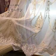 Leyカーテン刺繍カーテン2倍ヒダタイプ#サイズ幅30〜100cm×丈50〜260cmまでカーテン綺麗遮光カーテンドレープカーテン