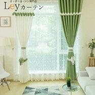 Leyカーテン刺繍レース付きドレープカーテン遮光カーテンオーダーカーテン#サイズ幅101〜150cm×丈50〜260cmまで遮光綺麗、おしゃれリビング、客室、寝室に合うタイプ