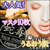 【10枚セット】LepiosSynakefacemask◆レピオスシンエイクフェイスマスク