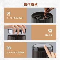 電動コーヒーミルコーヒーミル電動コーヒーグラインダー電動ミルコーヒーミル珈琲ミルミルお茶ミル