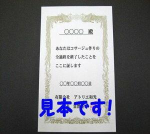 団体様専用 コサージュキット用 修了証書 こちらの商品は、当店にてキットをご注文頂いたお客様限定です
