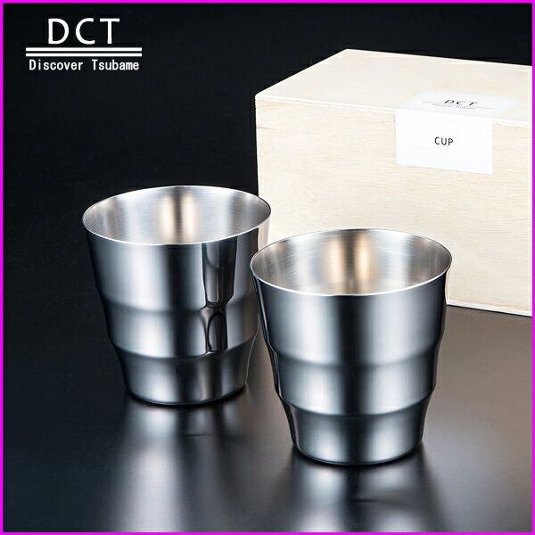 ディスカパー燕 ファッションカップ2PC
