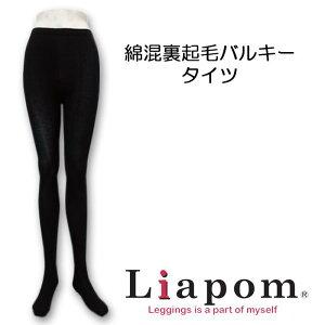 [Liapom]レディース タイツ 裏起毛 バルキーニット 保温 あったか 綿素材 M L J 黒 シームレス ベーシック コットン 肌にやさしい ストレッチ A4030