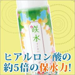 【NHKのあさイチで紹介されたスイゼンジノリを使用!】咲水スキンケアローション 【150ml】…