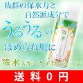 咲水ローションA150ml