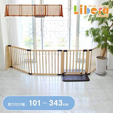 日本育児 木製パーテーション FLEX300-W 自立式 木製 ベビーゲート パーテーション 扉付き 置くだけ 保育園 幼保 保育用品