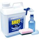 住宅用洗剤ショット2.0リットルセット[21-210]