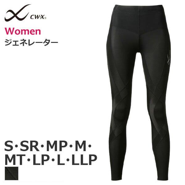 30%OFF ワコール CW-X 女性用 ジェネレーターモデルロング丈 スポーツタイツ(S・SR・MP・M・MT・LP・L・LLPサイズ)HZY339[wcl-cwx-ws]