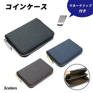 メンズ 財布 二つ折り財布 折り畳み コイン コインウォレット コンパクト 小銭入れ + マネークリップ クリップ付き サイフ