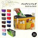 【送料無料】 バッグインバッグ 収納たっぷり 整理整頓 収納 小さめ ...
