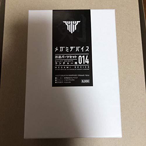 コレクション, フィギュア muscuto 014 BULLET KNIGHTS