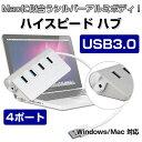 USB3.0 USBハブ ハイスピード ハブ USBポート4個 高速USB 早い Mac Windows シルバー アルミ ◇FAM-XCY-318H