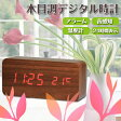 LED 目覚まし時計 拍手感知 木目 時計 アラーム インテリア 温度表示 USB給電式 単4 電池式 温度表示 クロック 新生活◇FAM-WOODTK02