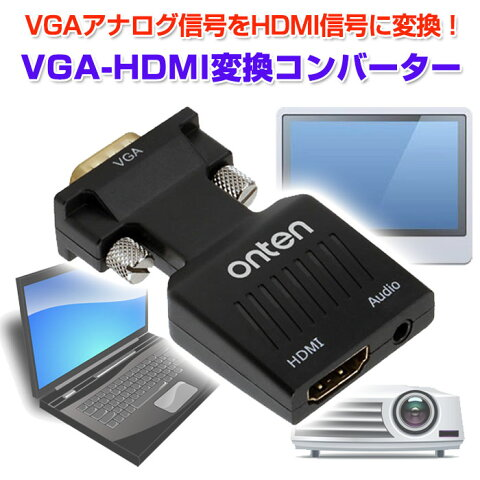 VGA-HDMI変換コンバーター VGAアナログ信号 HDMI信号 オーディオ 映像 出力 最大解像度 パソコン プロジェクター◇FAM-ONT-7508【メール便】
