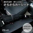 通気性抜群 サラサラカーシート 運転席 助手席 リアシート セット ◇FAM-TT-032