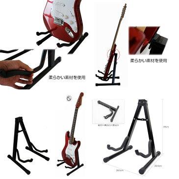 折りたたみ式 ギタースタンド フォークギター アコースティック エレキギター ベース 滑り留め ◇FAM-J-40B