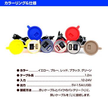 オートバイ 用 USB 充電器 ◇FAM-BIKE-USB