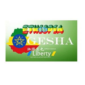 エチオピアゲイシャゲレナ農園