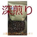 \送料無料/【深煎りコーヒー豆 リバティブレンド 200g