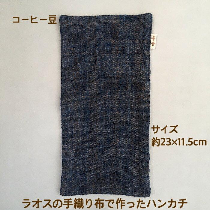 藍染め手織りハンカチ ハーフハンカチコーヒー豆