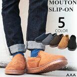 【送料無料】ムートンスリッパメンズ履きやすいスリッポンタイプ[全5色]【AAA+】2329[2足で3600円対象]ムートンシューズメンズボアスニーカーボアスリッポンボアスリッポンあったか靴02P05Nov16