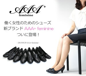 【特価品】◆送料無料◆フォーマルパンプスリボン/ビジネスシューズ/リクルートパンプス4.0cmヒールブラック黒[AAA+feminin]3513就活OL靴オフィスシューズ2015春夏新作P25Jun15