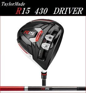 【2015年モデル】【日本仕様】【TaylorMade】R15 430 DRIVERテーラーメイド R15 430 ドライバー...
