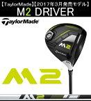 テーラーメイド ゴルフ クラブ メンズ ドライバー【TaylorMade】M2 2017 DRIVERテーラーメイド エムツー ドライバーSHAFT:TM1-2...