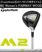 テーラーメイド ゴルフ クラブ レディース フェアウェイ【TaylorMade】M2 Women's FAIRWAY WOODテーラーメイド エムツー ウィメンズ フェアウェイ ウッドSHAFT:TM1-317付属品:専用ヘッドカバー