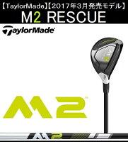 テーラーメイドゴルフクラブメンズユーティリティ【TaylorMade】M2RESCUEテーラーメイドエムツーレスキューSHAFT:TM5-217付属品:専用ヘッドカバー