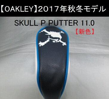 オークリー ゴルフ スカル パター ヘッドカバー【OAKLEY】SKULL P PUTTER 11.0カラー:AD BLUE(61D)【新色】921101JP