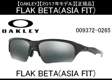 オークリー スポーツ サングラス【OAKLEY】FLAK BETA(ASIA FIT)オークリー フラック ベータフレームカラー:MATTE BLACKレンズカラー:BLACK IRIDIUMフィット:ASIA FIT付属品:マイクロバック/ノーズパッド付009372-0265