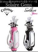 キャロウェイ ゴルフ クラブ レディース セット【Callaway】SOLAIRE GEMSキャロウェイ ソレイル ジェムズ セットドライバー 1本フェアウェイウッド (5W)1本ユーティリティ(6H)1本アイアン(#7,#9,PW,SW)4本パター1本キャディバック付